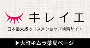 キレイエ-大町キムラ薬局ページ