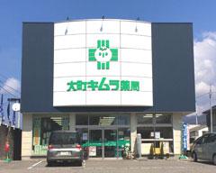 大町キムラ薬局 駅前店