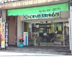 くすりの大町キムラ 大町店