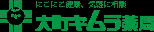 大町キムラ薬局