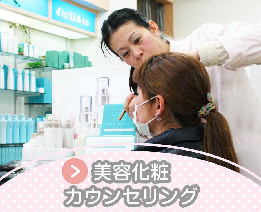 美容化粧カウンセリング