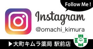 instagram-大町キムラ薬局